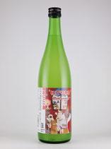 三芳菊  Milky Cat  にごりねこ 活性にごり酒 純米吟醸 無濾過 生原酒   720ml