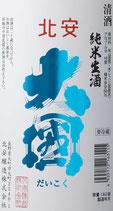 北安大國 純米生酒(ひとここち)1800