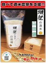 獺祭の酒米 山田錦 450g(3合)