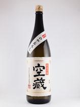 空蔵 純米吟醸 ひやおろし 無濾過生詰原酒 限定熟成(山田錦) 1800
