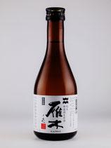 雁木 純米無濾過生原酒ノ壱(山田錦)300