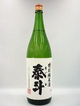 泰斗 特別純米酒 1800