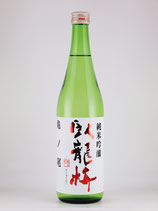 臥龍梅 純米吟醸生貯蔵原酒 60 亀ノ尾 720