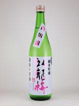 臥龍梅 純米吟醸生原酒 55 袋吊り雫酒(山田錦)720