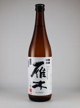 雁木 純米無濾過 ひとつび(山田錦)720