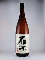 雁木 純米無濾過 ひとつび(山田錦)1800