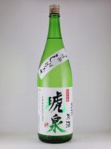 琥泉 純米吟醸 無濾過生原酒 しぼりたて1800