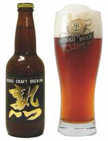 六甲ビール 熟 ボトルコンディションエール  330