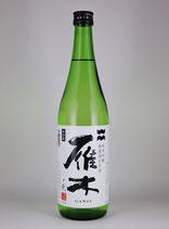 雁木 純米吟醸 無濾過生原酒ノ弐(山田錦)720