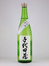 千代田蔵 純米しぼりたて 無濾過生原酒 720