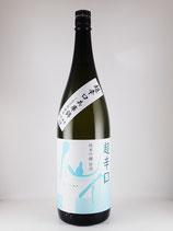仙介 超辛口+10 純米吟醸原酒・一火 1800