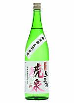 琥泉 純米吟醸無濾過生原酒 1800