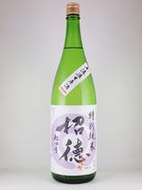 招徳 特別純米 無濾過生原酒(旭) 1800