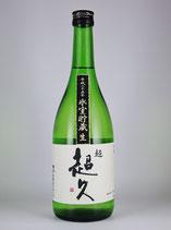 超超久 純米吟醸 無濾過生原酒 氷室貯蔵25BY(山田錦×雄町)720