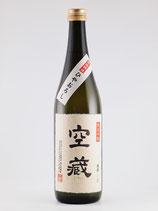 空蔵 純米吟醸 ひやおろし 無濾過生詰原酒 限定熟成(山田錦) 720