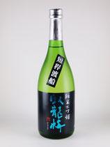 臥龍梅 純米大吟醸 無濾過生貯蔵原酒 50(短稈渡船)720