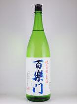 百楽門 純米吟醸無濾過生原酒 しぼりたて 1800