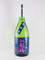 臥龍梅 純米大吟醸 無濾過生貯蔵原酒 45(誉富士)720
