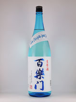 百楽門 爽夏(さわやか)生原酒 等外雄町  1800