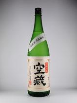 空蔵 純米吟醸無濾過生原酒(雄町) 1800