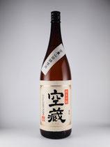 空蔵 純米吟醸無濾過生原酒(山田錦) 1800