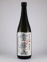 雪彦山 純米吟醸無濾過生原酒(山田錦)720