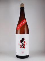 北安大國 純米吟醸原酒 ひやおろし(ひとここち)1800
