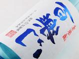 百楽門 裏爽夏(うらさわやか)生原酒 等外雄町  1800
