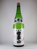 雪彦山 純米酒(山田錦) 1800