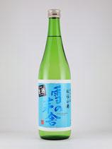 雪の茅舎 純米吟醸 秘伝山廃 限定生酒 720