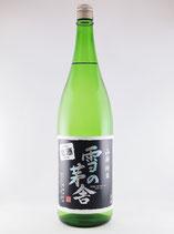 雪の茅舎 山廃純米 生酒 1800
