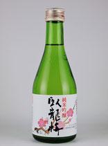 臥龍梅 純米吟醸 55 生貯蔵原酒(山田錦)300