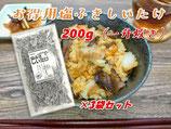 ◆徳用 塩ふき椎茸200g(一升炊き用)×3袋セット