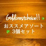 カリブラコアのおススメチョイス3個アソート!
