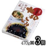 宍道湖産「しじみ炊き込みご飯」3箱入セット