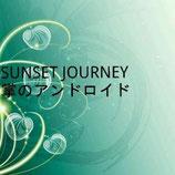 SUNSET JOURNEY 1st.EP「掌のアンドロイド」