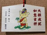 絵馬(大聖歓喜天)