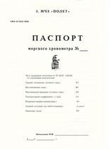 POLJOT Marine Chronometer Schiffschronometer 6MX - Originaler Gerätepass (A4) und Technische Beschreibung und Gebrauchsanleitung in Kyrillisch (A5)