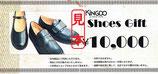 靴のキング堂ギフト券 10,000円★送料込み★
