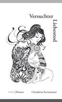 Choukitsu Kurumatani: Versuchter Liebestod