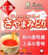 さやまみどり【紅茶・雅】