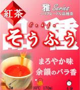 そうふう【紅茶・雅】