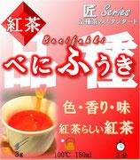 べにふうき【紅茶・匠】