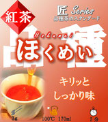 ほくめい【紅茶・匠】