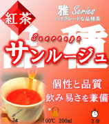 サンルージュ【紅茶・雅】