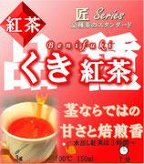 くき紅茶【匠】