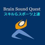 Brain Sound Quest スポーツ&スキルの上達