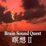 Brain Sound Quest 瞑想2