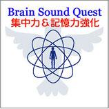 Brain Sound Quest 集中力&記憶力の強化