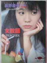 荻野慶子写真集 女教師